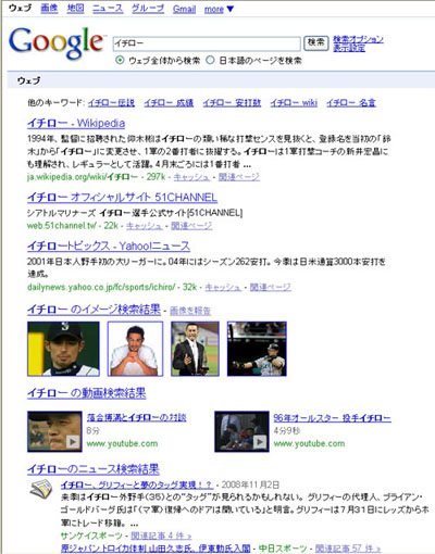 """""""イチロー""""の検索結果"""