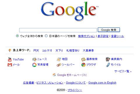 新Googleのトップページ