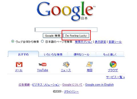 旧Googleのトップページ